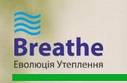 Новітня технологія теплоізоляції матеріалом Breathe зробить ваш будинок теплим та безпечним